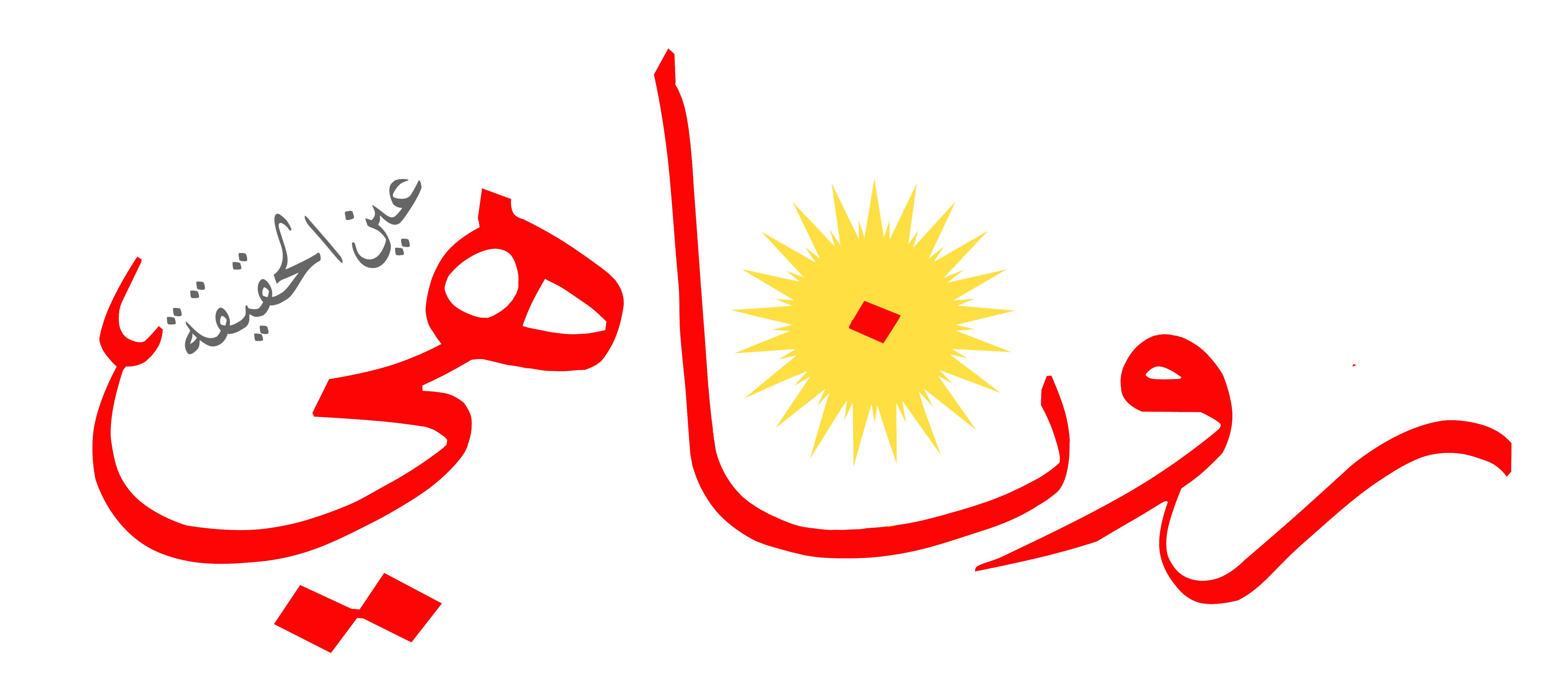 صحيفة روناهي